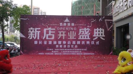 艺珍瑜伽馆开业盛典