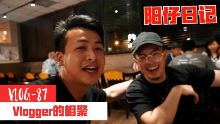 两个Vlogger的街头尬聊, 记得最后的花絮哦! 阳仔日记vlog87