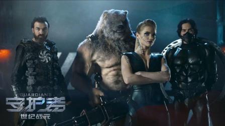 【羞羞的影评288】战斗民族老毛子的超级英雄电影, 见过没?