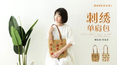 【A512】苏苏姐家_钩针刺绣单肩包_教程编织款式大全