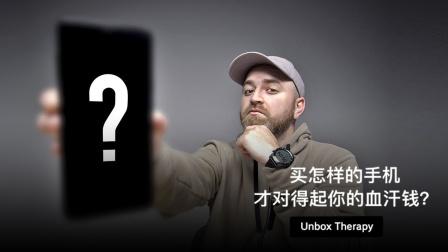 买怎样的手机才对得起你的血汗钱?