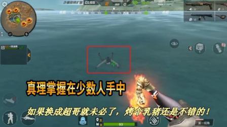 CF生存特训: 燃烧弹能杀死水底下的人吗? 真相掌握在少数人手中