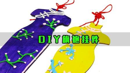 玩具学堂 2017 儿童手工DIY作品 木质旗袍彩泥挂件