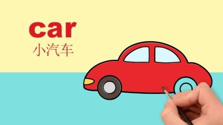 亲子英语: 爸爸开的小汽车, 你知道用英语怎么读吗?