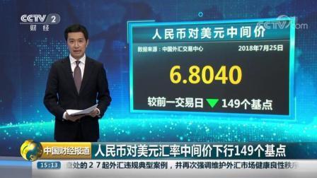 人民币对美元汇率中间价下行149个基点 (2 中国财经报道)