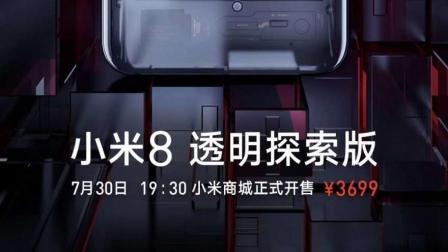 终于来了! 官方宣布小米8探索版7月30日开卖