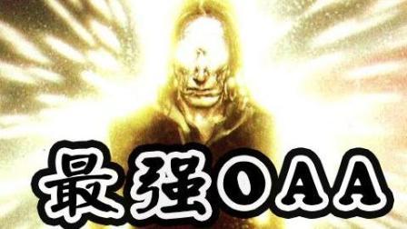 oaa2 通用版漫威最强神明: OAA介绍【Lorre聊英雄】