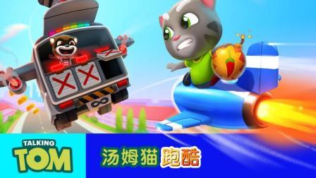 汤姆猫家族游戏系列 - 汤姆猫跑酷玩法更新之头目战