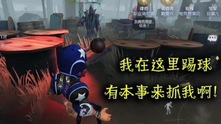 第五人格: 这是我见过最可怜的黄衣之主了, 被心机前锋溜得团团转