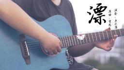 【指弹吉他】超好听的中国风指弹, 翻弹曹思义『漂』