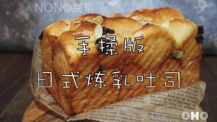 手揉版日式炼乳吐司教程