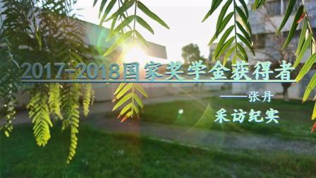 南阳理工学院软件学院2017-2018国家奖学金获奖者-张丹_采访纪实
