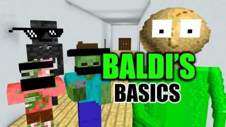 巴尔迪怪物学院搞笑