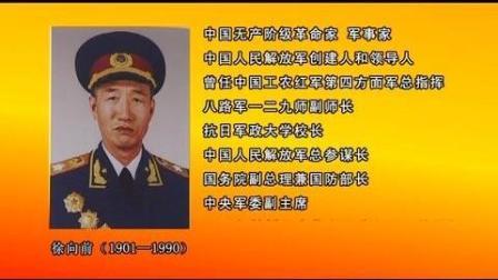 忻州 红色记忆: 徐向前元帅