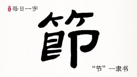 """【每日一字】隶书""""节""""字名师写作技巧讲解高清视频"""
