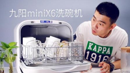 《值不值得买》第254期: 解放男同志的双手_九阳miniX6洗碗机