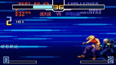 拳皇2002: 玛丽的隐藏大招打空, K来教他怎么用隐藏