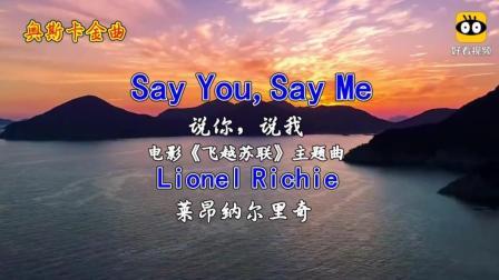 奥斯卡金曲《Say You, Say Me》, 百年经典, 经久不衰!