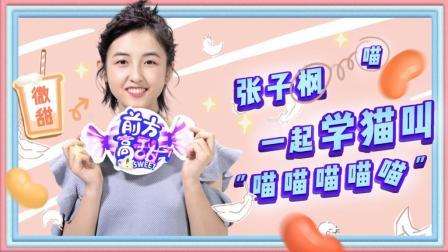 张子枫  向粉丝喊话要充值! 为粉丝作画「画风清奇」?