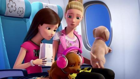 《芭比之狗狗奇遇记》芭比和她的小伙伴们准备下飞机了, 大家系好安全带哦