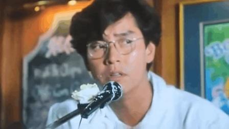 谭咏麟经典老歌《一生中最爱》, 原来出自校长这部电影, 百听不厌
