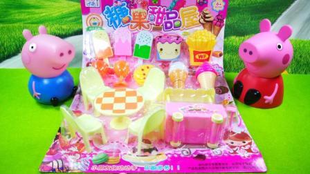 糖果甜品屋过家家玩具展示