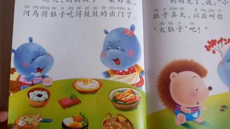 小猪为什么会闹肚子呢, 小猫的生日蛋糕去哪了? 不要做贪吃的孩子哦!