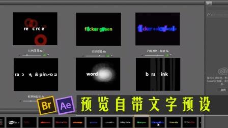 After Effects自带的文字动画预览方法 328个文字预设内置特效