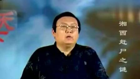 老梁揭秘: 揭秘湘西赶尸的真相! 你相信吗?