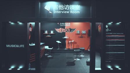 吉他访谈室 第八集 嘉宾张治寰