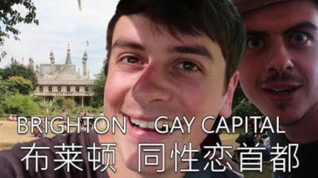 BRIGHTON GAY CAPITAL OF ENGLAND 布莱顿 英国同性恋首都