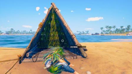 《生存岛Survisland 02》徒手搭横梁, 建屋棚, 真实国产生存!