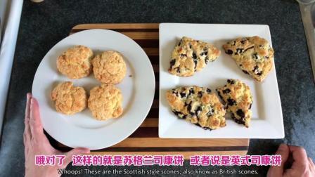 【你的厨艺弱爆了】柠檬蓝莓司康饼 @柚子木字幕组