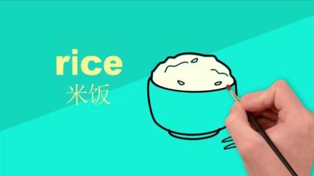 亲子英语: 米饭我们天天吃, 但是小朋友你会拼读吗?