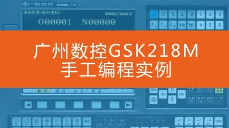 《广州数控系统GSK218M手工编程实例》-圆周均布孔群钻削加工