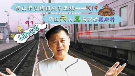 第08集: 博山开启终极火车之旅——K19, 历经六天五夜到达莫斯科