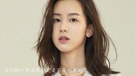 陈都灵成熟似少妇, 越来越像奶茶妹妹章泽天!