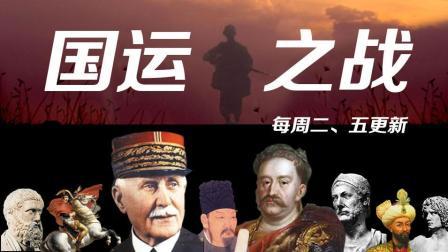 国运之战4—雅穆克战役: 两大帝国的兴衰, 决战于叙利亚