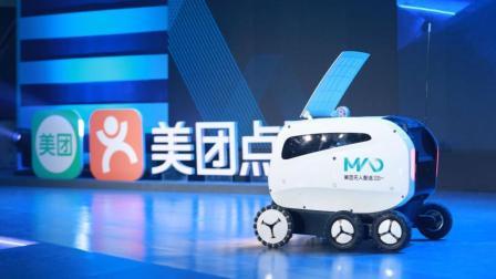 美团放大招! 无人配送车惊艳亮相: 已在上海验证了运营的可行性