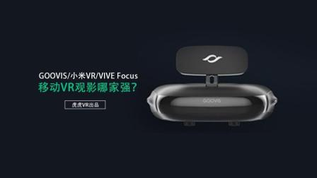 GOOVIS/小米VR/VIVE Focus 移动VR观影哪家强?