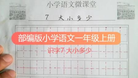 写字微课! 部编版语文一年级上册识字7.大小多少生字书写