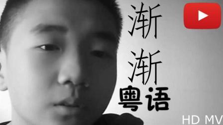 渐渐∣粤语∣HD MV
