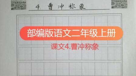 写字微课! 部编版语文二年级上册课文4.曹冲称象生字书写