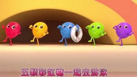 启蒙音乐之美食总动员: 奇奇妙妙的五颗彩虹糖偷偷地去游泳了