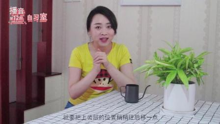 """播音主持教程: 21天教你学会普通话——""""六字秘诀""""让你轻松战胜齿间音!"""