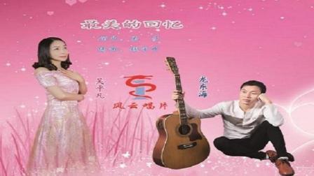 龙东海&吴平凡-最美的回忆(国语双轨)