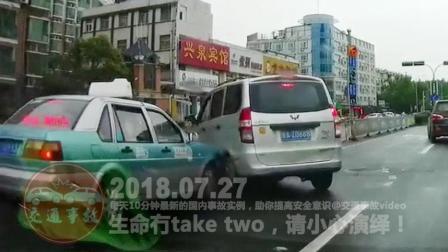交通事故合集20180727: 每天10分钟车祸实例, 助你提高安全意识