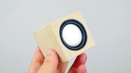 教你动手制作小型蓝牙音箱 手工DIY蓝牙单声道手机无线扬声器