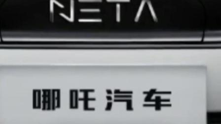 """互联网大佬心中的新能源""""哪吒""""汽车, 有风火轮!"""