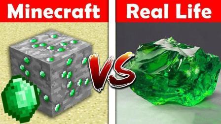 我的世界: 游戏版VS现实版 你更喜欢哪个?